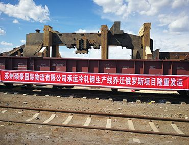 重大件铁路运输