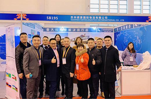 硕豪国际物流受邀参加2018中国宁波一带一路第二届中国(宁波)国际航交会