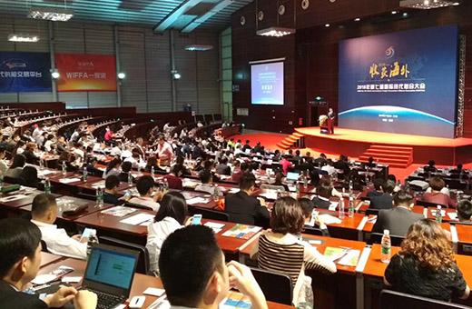 硕豪国际物流积极参加第八届中国国际货代年会暨国际货运对接会