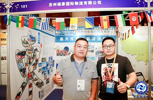 硕豪国际物流积极参加第二届宁波中国国际航运物流交易会