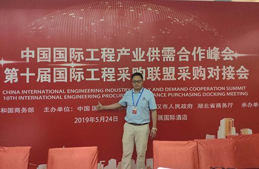 苏州硕豪国际物流有限公司受邀参加中国国际工程采购大会