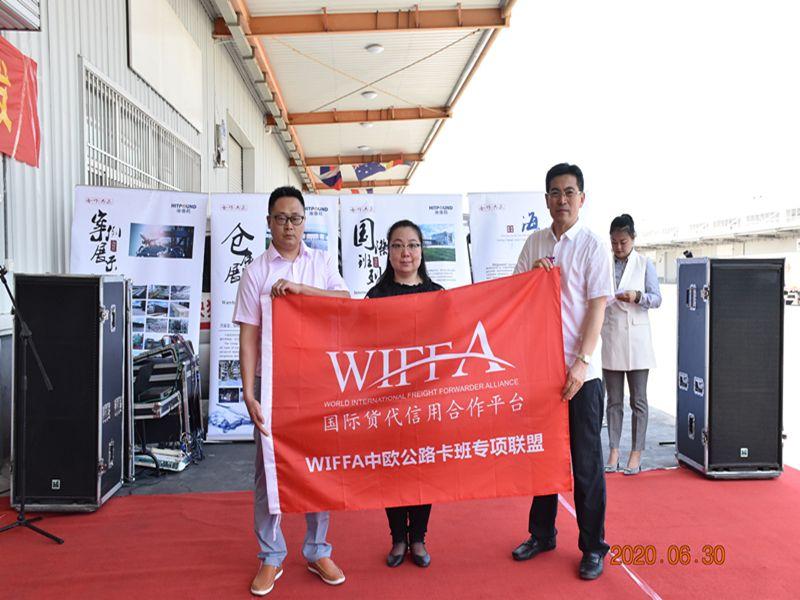 苏州硕豪国际物流作为联盟主席单位之一参加WIFFA中欧公路卡班专项联盟成立仪式