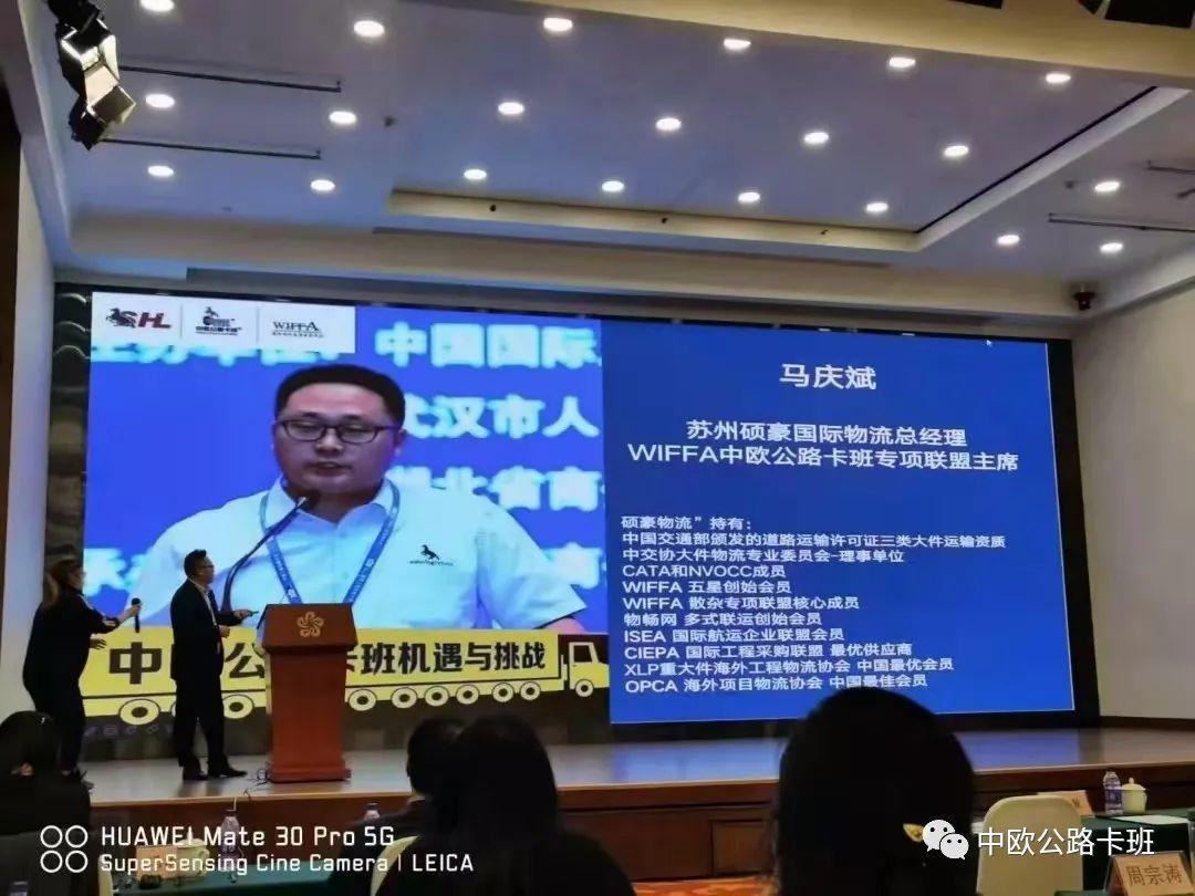 苏州硕豪国际物流受邀参加第二届中国大件物流创新发展论坛